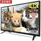 テレビ 55型 4K対応 液晶テレビ 4K 55インチ JU55SK04 ゲームモード搭載 HDR メーカー1,000日保証 地上・BS・CSデジタル 外付けHDD録画機能 ダブルチューナー MAXZEN 大型テレビ レビューCP7000