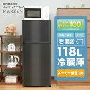 【500円クーポン】冷蔵庫 小型 2ドア 新生活 ひとり暮ら
