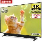 テレビ 50型 4K対応 液晶テレビ 4K 50インチ メーカー1,000日保証 HDR対応 地デジ・BS・110度CSデジタル 外付けHDD録画機能 ダブルチューナー MAXZEN JU50SK04 大型テレビ レビューCP7000 V18d5p