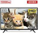 【ポイント5倍 7/25 18:00~23:59】テレビ 32型 液晶テレビ ダブルチューナー 32 ...