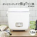 【5%クーポン】炊飯器 一人暮らし 1人暮らし 1.5合 1合 0.5合 新生活 おしゃれ メカ式