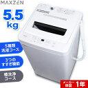 【500円クーポン】洗濯機 5.5kg 全自動洗濯機 一人暮
