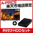 【送料無料】【a-price楽天限定】maxzen JU43SK03 お得な録画用USB外付けハードディスク1TBセット(ブラック) [43V型 地上・BS・110度C..