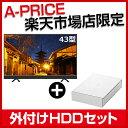 【送料無料】【楽天a-price限定】maxzen JU43...