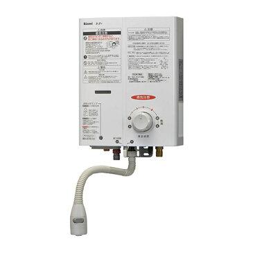 【送料無料】Rinnai RUS-V51XT-WH-LP ホワイト [ガス小型湯沸かし器(プロパンガス用)5号・元止め式] リンナイ ダイヤル式湯温調節 消し忘れ防止装置付 湯沸器