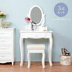 ドレッサー スツール付き おしゃれ ホワイト 白家具 かわいい シンプル 一人暮らし 一人部屋 リビング 化粧 化粧台 メイク メイク台 組立 萩原 MD-6567WH