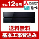 【送料無料】エアコン【工事費込セット!!MSZ-FL3618-K + ...