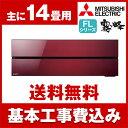 【送料無料】エアコン【工事費込セット!!MSZ-FLV4018S-R ...