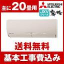 【送料無料】エアコン【工事費込セット!!MSZ-JXV6318S-T ...