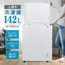 冷凍庫 家庭用 小型 142L ノンフロン チェストフリーザー 上開き 業務用 フリーザー ストッカー 冷凍 スリ...