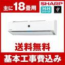 【送料無料】 エアコン シャープ 標準設置工事セット! AY-H56H...