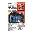 ケンコー KLP-CEOSKISSX9 [デジカメ液晶プロテ...