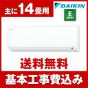 【送料無料】DAIKIN S40VTEP-W 標準設置工事セット ホワ...