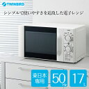 【送料無料】TWINBIRD DR-D419W5 ホワイト ...
