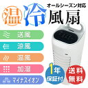 【送料無料】【500円OFFクーポン配布中】冷風機 冷風扇 ...