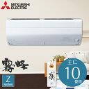 【送料無料】 エアコン 10畳 MSZ-ZW2818-W 三...