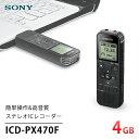 ソニー SONY ICレコーダー 4GBメモリ内蔵 リニアPCM...