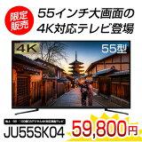 【送料無料】【ポイント10倍 10/18 14:59まで】【累計15万台突破記念モデル】 4K対応液晶テレビ 55インチ maxzen JU55SK04 55V型 地上・BS・110度CSデジタル マクスゼン