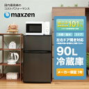 【送料無料】冷蔵庫 小型 2ドア 熱中症対策 新生活 一人暮...