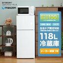 【送料無料】冷蔵庫 2ドア 小型 118L 白 庫内灯 左右...
