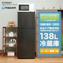 【送料無料】冷蔵庫 2ドア 一人暮らし 小型 黒 138L 右開き 左開き コン...