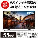 【送料無料】 55型 4K対応 液晶テレビ JU55SK04 メーカー1,000日保証 地上・BS・110度CSデジタル 外付けHDD録画機能 ダブルチューナーmaxzen マクスゼン