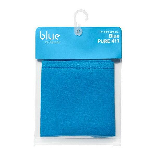 Blueair Pure411交換用フィルター 青 フィルター Dive Blue 100944 [空気清浄機交換フィルター]画像