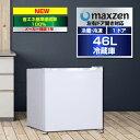 【送料無料】冷蔵庫 小型 1ドア 熱中症対策 一人暮らし 46L あす楽 maxzen マクスゼン ...