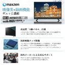 【送料無料】【予約】テレビ 40型 スピーカー前面 メーカー1,000日保証 液晶テレビ フルハイビジョン 40V 40インチBS・CS 外付けHDD録画機能 ダブルチューナー maxzen マクスゼン J40SK03