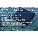 【送料無料】メーカー1000日保証 maxzen JU49SK03 49V型 4K対応液晶テレビ BS・CS マクスゼン 外付けHDD録画 マクスゼン ダブルチューナー【スーパーSALEサーチ】