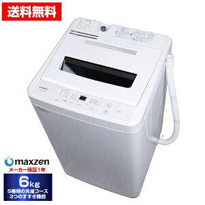 洗濯機 6kg 全自動洗濯機 一人暮らし あす楽 コンパクト 引越し 単身赴任 新生活 縦型洗濯機 風乾燥 槽洗浄 凍結防止 小型洗濯機 残り湯洗濯可能 チャイルドロック JW60WP01WH maxzen マクスゼン