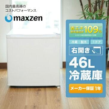 冷蔵庫 小型 1ドア ひとり暮らし 一人暮らし 46L 新生活 コンパクト ミニ冷蔵庫 右開き おしゃれ ミニ サブ冷蔵庫 オフィス 寝室 白 ホワイト 1年保証 maxzen JR046ML01WH