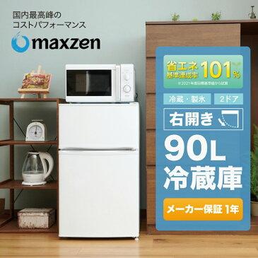 冷蔵庫 小型 2ドア 新生活 一人暮らし ひとり暮らし 90L コンパクト 右開き オフィス 単身 おしゃれ 白 ホワイト 1年保証 maxzen JR090ML01WH