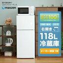 【1000円OFFクーポン配布中】冷蔵庫 小型 2ドア 新生...