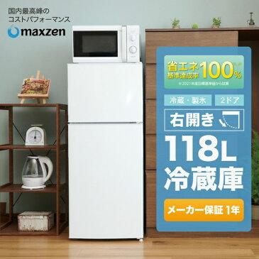 冷蔵庫 小型 2ドア 新生活 ひとり暮らし 一人暮らし 118L コンパクト 右開き オフィス 単身 おしゃれ 白 ホワイト 1年保証 maxzen JR118ML01WH
