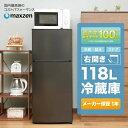【東京ゼロエミポイント対象】冷蔵庫 小型 2ドア 新生活 一...