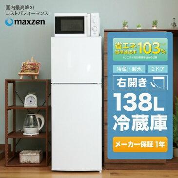 冷蔵庫 小型 2ドア 新生活 ひとり暮らし 一人暮らし 138L コンパクト 右開き オフィス 単身 おしゃれ 白 ホワイト 1年保証 maxzen JR138ML01WH