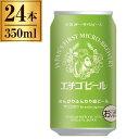 エチゴビール のんびり ふんわり 白ビール 350ml 缶 ×24