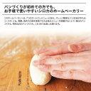 シロカ siroca ホームベーカリー ふんわり仕上がるパンミックスセット パンミックス 2斤用 HB 初心者おすすめモデル ライ麦 食パン フランスパン風 選べる焼き色 米粉パン 発酵 ピザ生地 ドライイースト タイマー付 レシピ付 手作り SHB-122 2