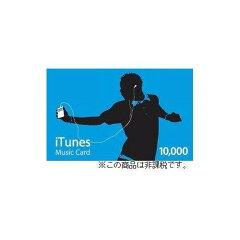 【送料無料】【エントリーでポイント10倍12/10(土) 9:59まで】APPLE iTunes Card 10000