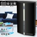 ★more + life design 除湿器 ブラックマクロス MCE-3362B