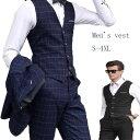 チェック柄ベスト メンズ ジレ ベスト 結婚式ベスト シックなチェック柄 男性用フォーマルベスト ビジネス 通勤 普段着 多用途ベスト 紳士服 礼服