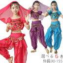 女の子 ベリーダンス 衣装 子供 ベリー パンツセット インドダンスウェア スパンコール アラジンパンツ ヒップスカーフ 舞台演出服 コスプレ 練習着 レッスンウェア 身長90-160 6色