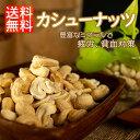 素焼き カシューナッツ 100g...