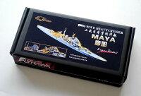 フライホークモデル1/700日本海軍重巡洋艦摩耶スーパーディテール(アオシマ用)