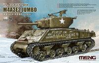 モンモデル1/35アメリカ軍突撃戦車M4A3E2シャーマンジャンボプラモデル