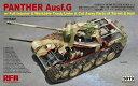 ライフィールドモデル 1/35 ドイツ軍 パンターG型+イン...
