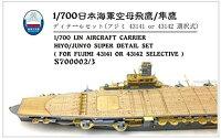 シップヤードワークス1/700日本海軍航空母艦飛鷹昭和19年/隼鷹昭和17年スーパーディテール(フジミ用)