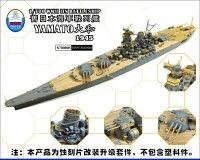 シップヤードワークス1/700日本海軍戦艦大和最終時スーパーディテール(ピットロードW-200用)