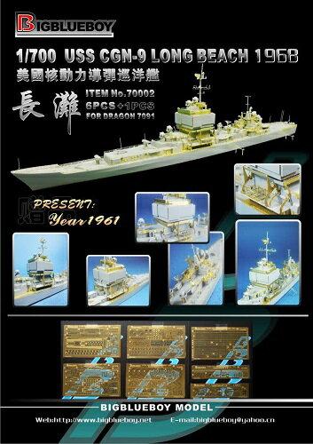 ミリタリー, 戦艦  1700 CGN9 ()